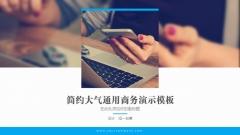 【中文】简约大气商务PPT模板(蓝+红+占位符)