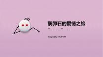 083  【鹅卵石的爱情之旅】文艺通用模板示例2