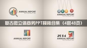 2014复古微立体商务PPT模板合集第二部4套