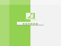 【高贵紫】【活力黄】【清新绿】三色时尚模板