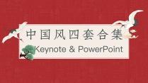 简约实用新式中国风双版本合集1.0