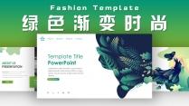 2018绿色极简时尚网页风PPT模板