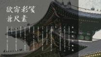 【古典华丽油画】传统古建文化风格ppt示例4