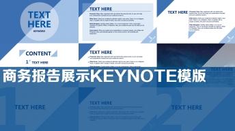【KEYNOTE】商务报告公文展示模版