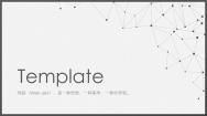 【侘寂の线】简约点线商务通用模板