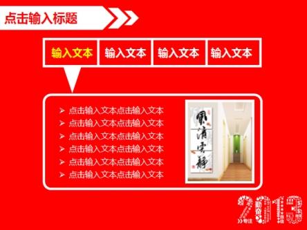 ppt 创意 通用/2013创意拼字简洁通用PPT模板