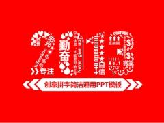 ppt 模板/2013创意拼字简洁通用PPT模板