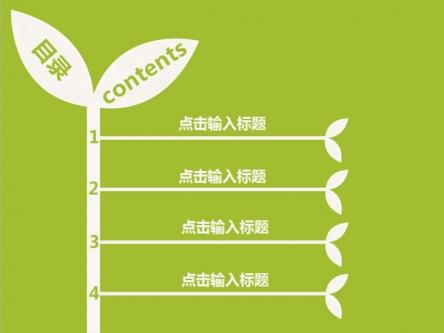 【绿色幼芽简洁通用ppt模板】-pptstore