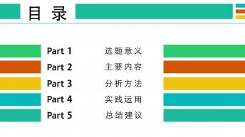 动态清新风论文课题答辩KEYNOTE模板(第一季)示例3