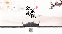 """""""江南别院""""中国风公司企业文化工作PPT"""