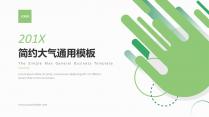 简约清新通用商务报告模板 第26弹-绿色