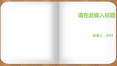 小清新说课模板示例3