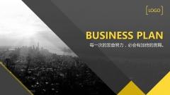 【黄色16】大气商务工作报告PPT模板【148】