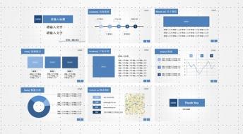 极简主义蓝色控 欧式 商务 产品介绍 PPT模
