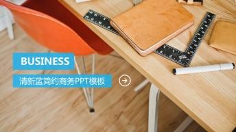 【轻扁平NO.14】清新蓝简约商务PPT模板