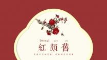 【紅】紅顏念舊04