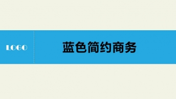 蓝色简约通用汇报/提案/分析/报告商务模板