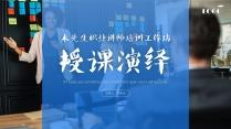 【TTT职业讲师系列2】授课演绎与呈现培训工作坊