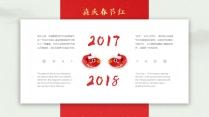 【简约中国风】大气新年红&工作计划汇报展示商务模板示例7