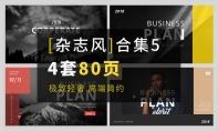 【杂志风】四款简约商务杂志风PPT模板合集5