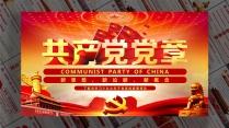 党章喜迎十九大党章修改党政党课党员学习中国梦