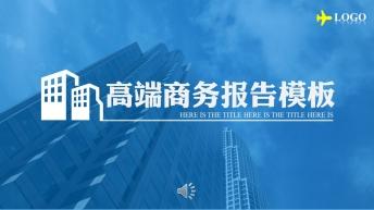 高端气质商务报告模板