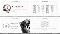 """""""江南别院""""中国风公司企业文化工作PPT示例6"""