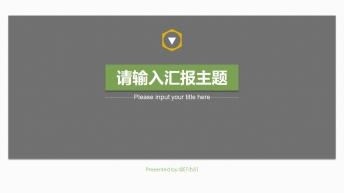 【简约杂志风】商务演示 工作汇报通用模版