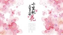 【十里桃花】唯美风keynote动态模板