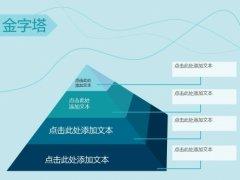 淡蓝色专业商务PPT模板示例6