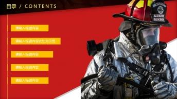 别致大气高端消防宣讲PPT模板示例3