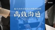 【职业培训10】高效沟通技巧&人际关系管理课程教材