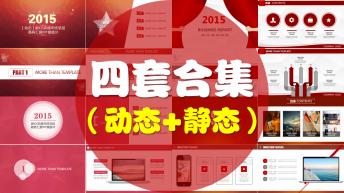 【动态】红色大气简约年终总结商务报告(合集4套)