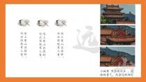 梦里花落知多少中国风模板示例5