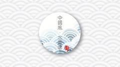 【水墨彩云】中国风大气简约清新水墨PPT模板(贰)