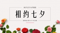 """""""相约七夕""""情人节节日节庆婚庆工作PPT"""