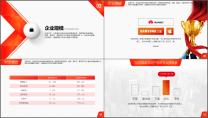【完整框架】高端企业公司介绍品牌文化宣传PPT示例4