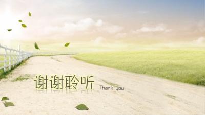 【阳光路小清新简约商务ppt模板】-pptstore