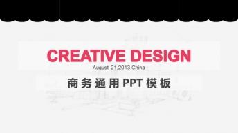 简设计 商务通用PPT模板