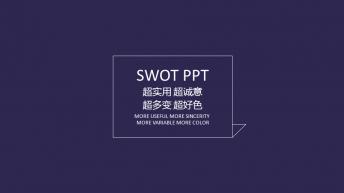 【四色扁平化】超实用SWOT关系ppt示例4