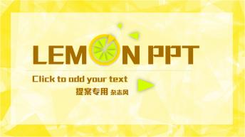 【清新杂志风】 提案PPT模板