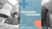 082  【安全的医生】医药卫生行业通用模板