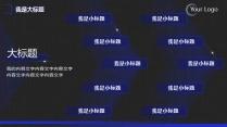 蓝黑大气商业计划书示例4