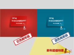 【双色互补】商务与总结一体化切换PPT