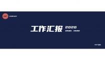 「实用系列」大气简约商务中文汇报模板