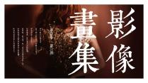 【画报民国】念旧图文风格模板03