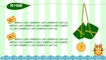 【一个粽子的觉醒】【鼠绘】【端午节相关】PPT模板示例3