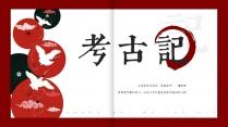 【杂画疯】日式朱红简约杂志模板20