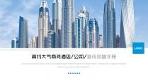 【藍色大氣】簡約商務廣告酒店公司招商加盟畫冊