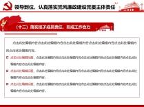 【党风廉政】大气简约党建年终总结报告示例7